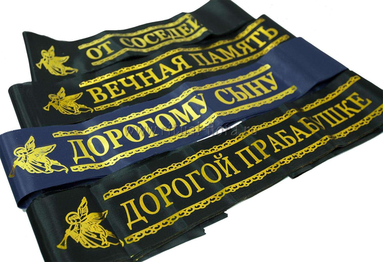 lenta-s-zolotymi-bukvami