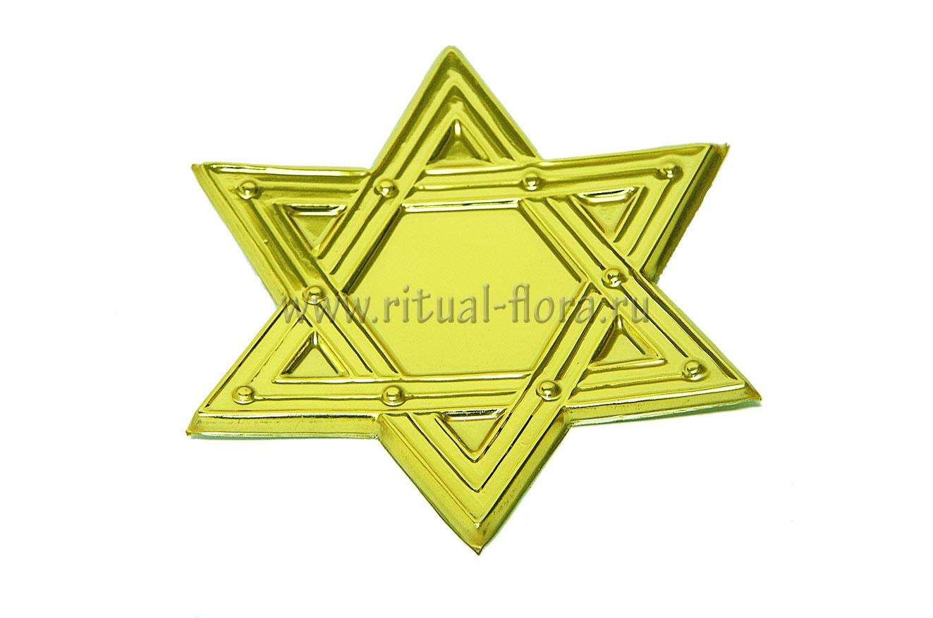 рест на гроб (3.32 Звезда Давида)