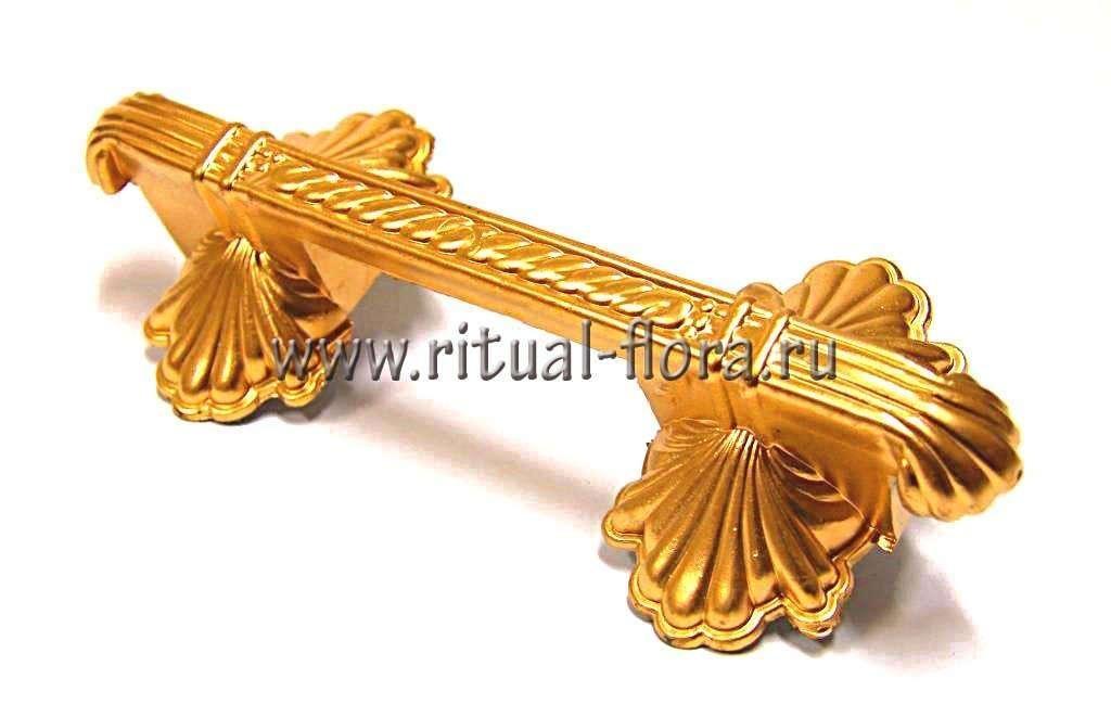 Ручка на гроб №64 золото неконд.