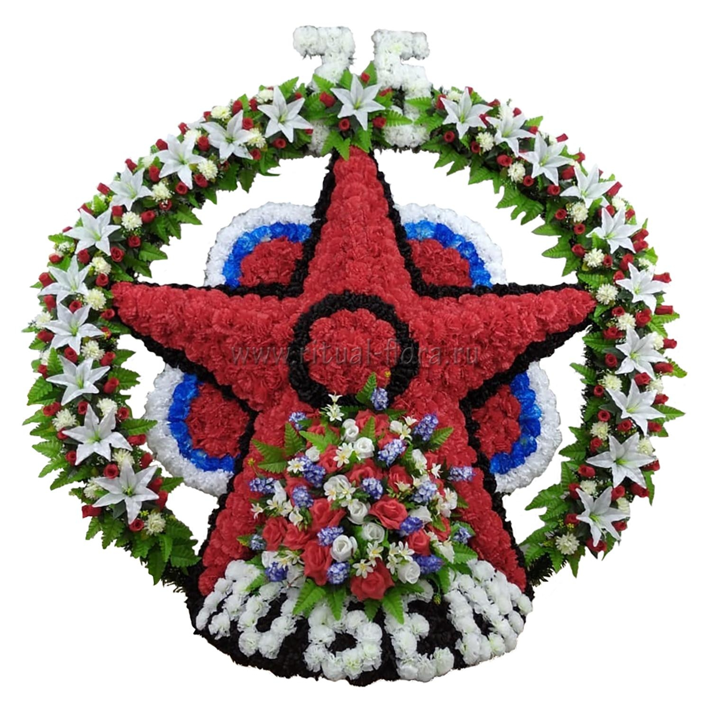 Венок готовый Звезда мемориальная большая е